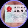 身份证扫描件-个人商标注册所需要资料