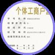 个体工商户营业执照扫描件-个人商标注册所需要资料