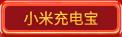 小米充电宝